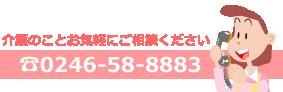 介護のご相談は「0246-58-8883」まで